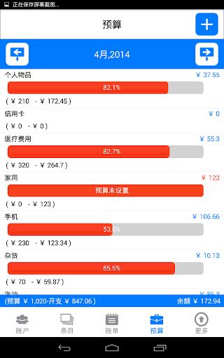 【免費財經App】Money Log ( 中国简体 )-APP點子