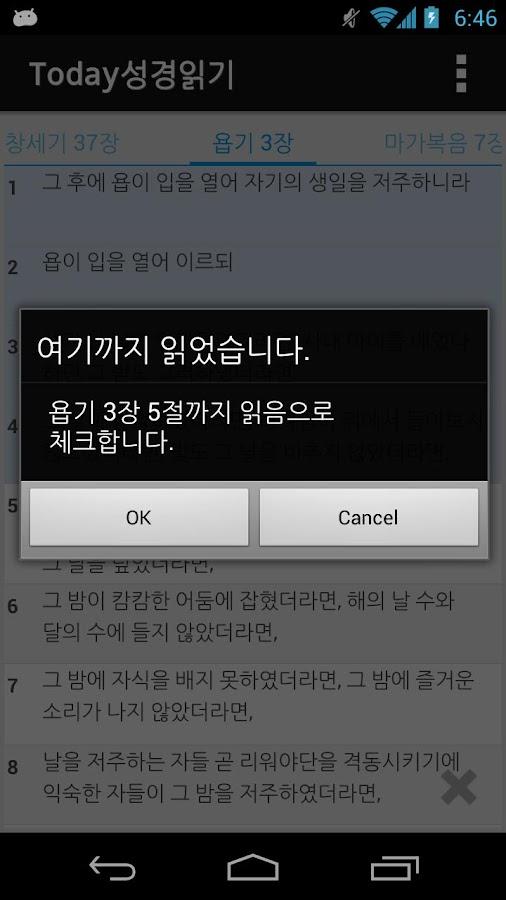HelpGod 매일성경(성경읽기표)- screenshot