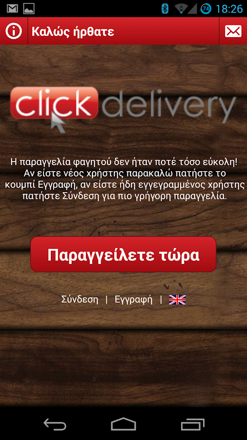 Clickdelivery.gr - screenshot