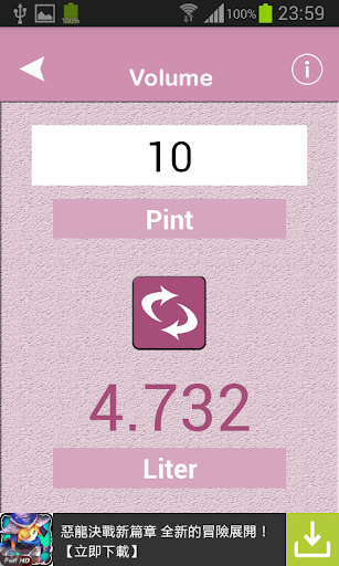 玩工具App|Mini Converter免費|APP試玩