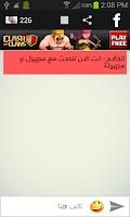 Screenshot of شات بنات العراق