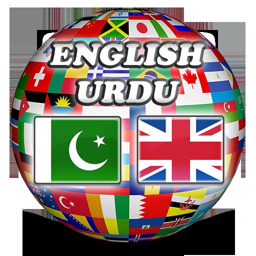 English Urdu Dictionary LOGO-APP點子