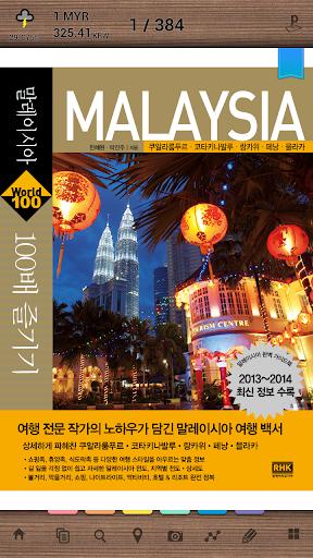 말레이시아 100배 즐기기