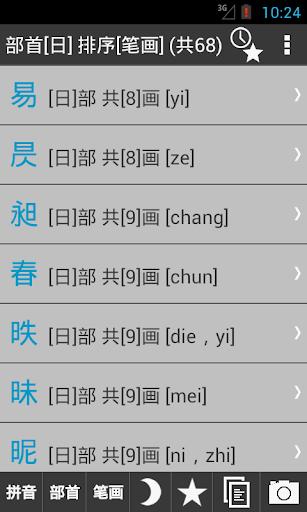 【免費教育App】古汉语字典-APP點子