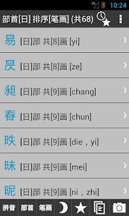 玩免費教育APP|下載古汉语字典 app不用錢|硬是要APP