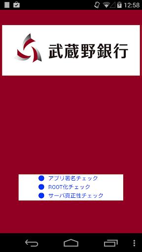 むさしのダイレクト(武蔵野銀行)