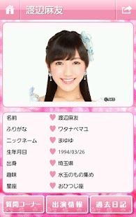 AKB48 Mobile (公式)- screenshot thumbnail