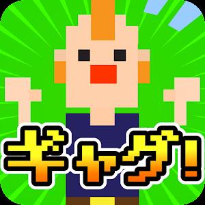 ザコのこぶし ギャグアクションゲーム for PC and MAC