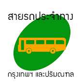 สายรถเมล์(ประจำทาง) กทม.