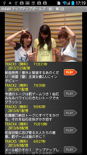 アップアップガールズ(仮)のオールナイトニッポンモバイル03