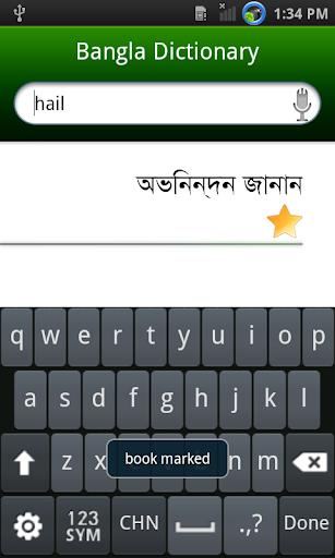 無料书籍Appの英語バングラ辞書|記事Game