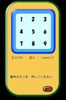 Screenshot of 小学六年生漢字読み練習