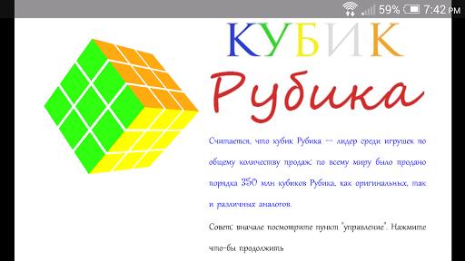 玩免費解謎APP|下載Собираем кубик Рубика (3D) app不用錢|硬是要APP