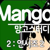 망고스터디 2:연시조2 고전문학해설EBS 수능언어영역