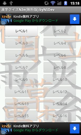 漢字クイズN3e 無料版 byNSDev