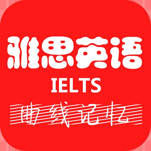 雅思英语 教育 App LOGO-APP試玩