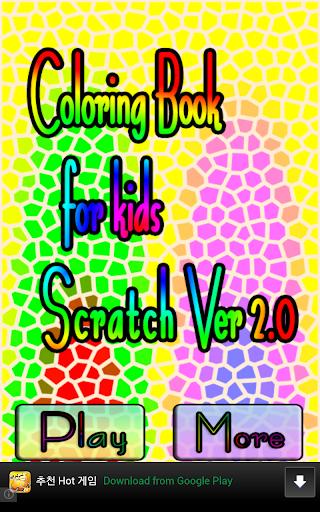 Kids Coloring Book Scratch2