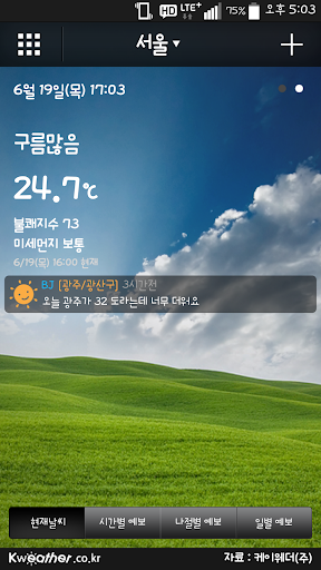 케이웨더 날씨Pro 미세먼지 위젯 세계날씨 방송
