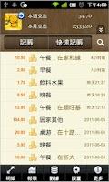 Screenshot of 挖财記賬理財(繁體版)_personal finance