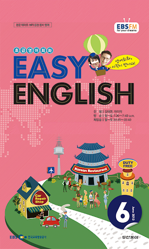 EBS FM Easy English 2013.6월호