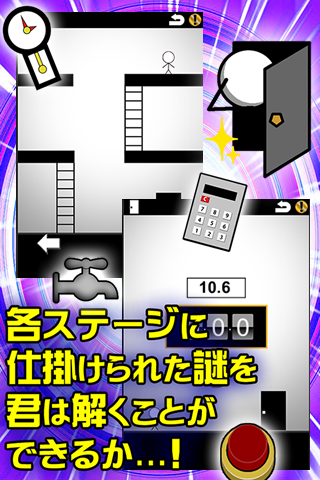 脱出ゲーム MINIROOM