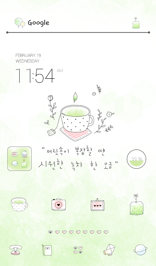 green healing dodol theme - screenshot