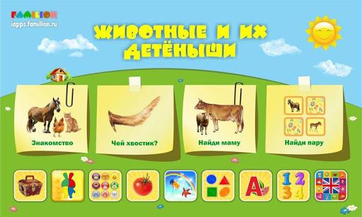 1А: Животные для детей