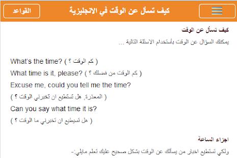 قواعد اللغة الانجليزية- screenshot thumbnail