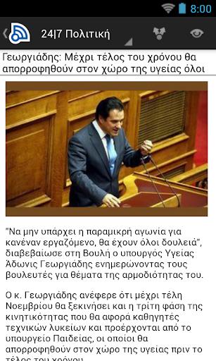 Ελλάδα ειδήσεις
