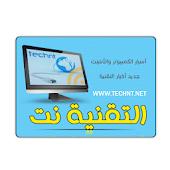 التقنية نت - TechnT.NeT