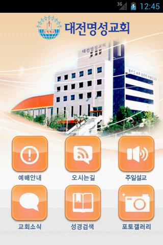 대전명성교회