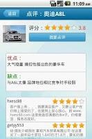 Screenshot of 网上车市 for Pad