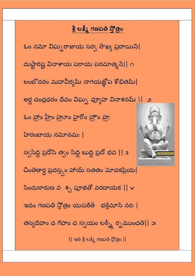 Ganapathi ashtothram in telugu