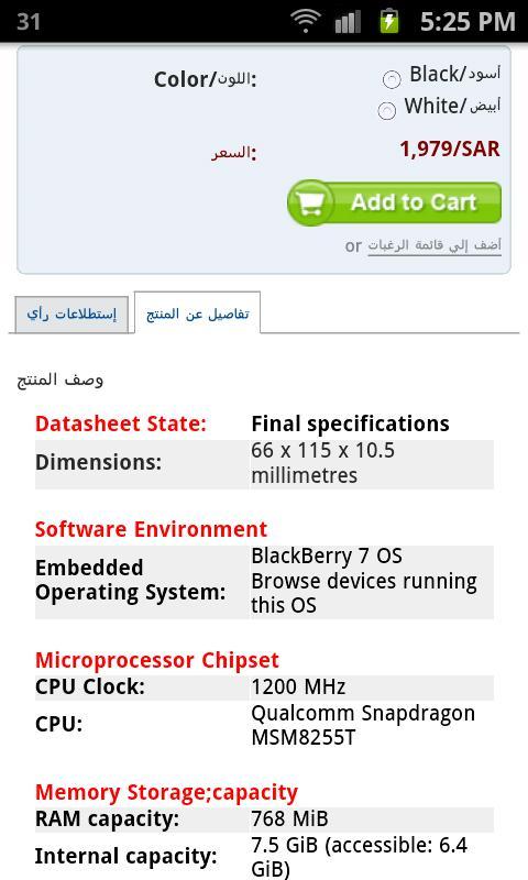 ALBahaeStore - screenshot