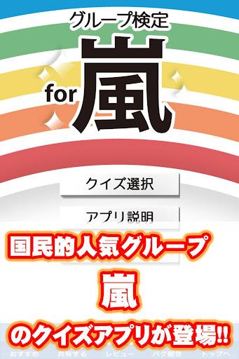 グループ検定for嵐