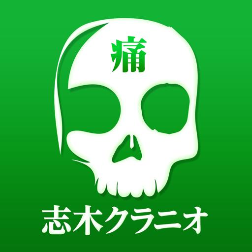 志木クラニオ・カイロプラクティック整体院 商業 App LOGO-硬是要APP