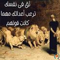 حكم اهل الدنيا icon