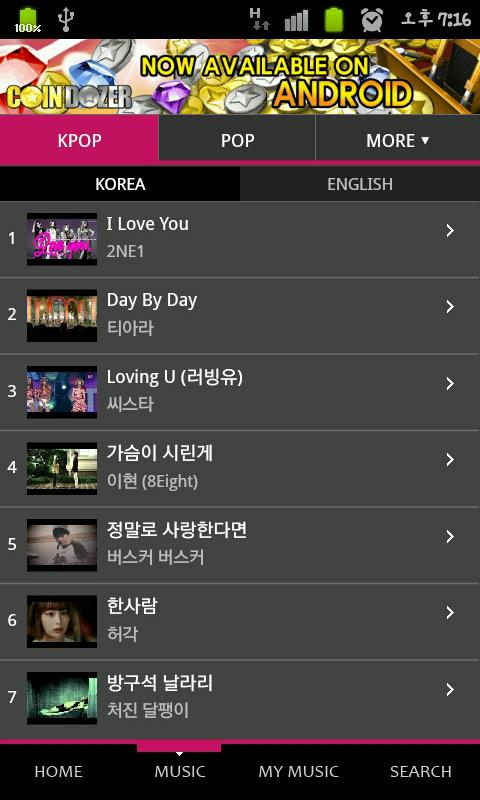 KPOP Free Music - MUSICJO - screenshot