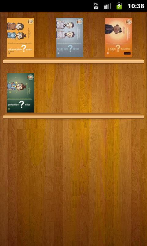 aThingBook- screenshot