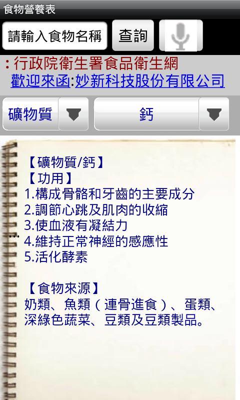 食物營養表- screenshot