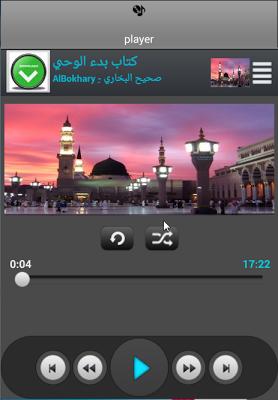 صحيح البخاري صوتي كامل جديد HD - screenshot
