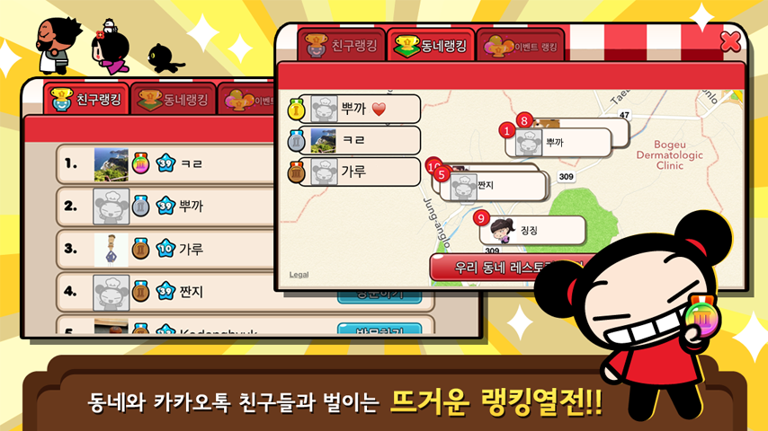 Pucca's Restaurant for Kakao- screenshot