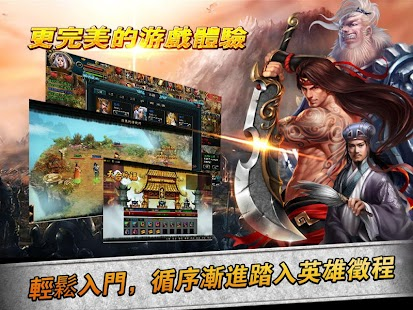 名將傳奇 - screenshot thumbnail