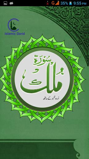Surah Al-Mulk With Tafseer