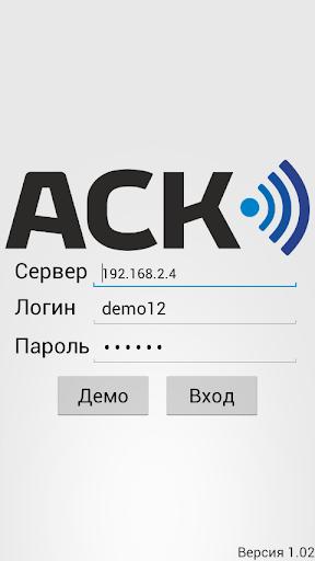 АСК Навигация