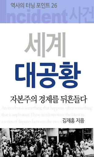 역사의 터닝포인트_세계 대공황