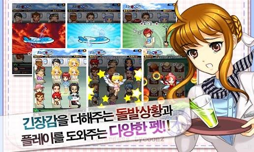 스튜어디스타이쿤2 - screenshot thumbnail