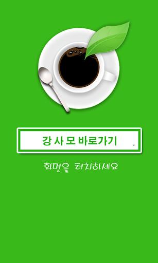 강사모 분양 유기견 애완견 훈련..카페바로가기