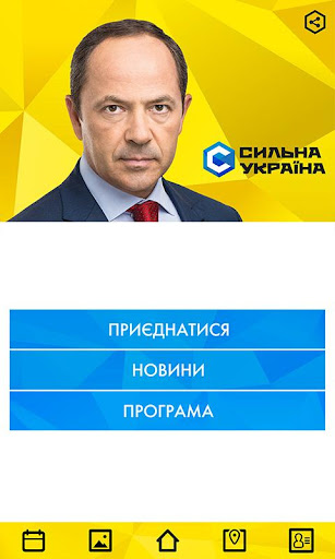 Сильна Україна
