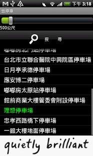 北市好停車- Google Play Android 應用程式